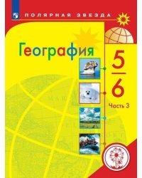 География. 5-6 классы. Учебное пособие. В 3-х частях. Часть 3 (для слабовидящих обучающихся)