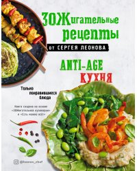 ЗОЖигательные рецепты от Сергея