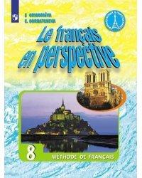Французский язык. 8 класс. Учебник углубленный уровень (новая обложка)