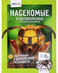 Насекомые и паукообразные. 250 невероятных фактов. Энциклопедия в дополненной реальности