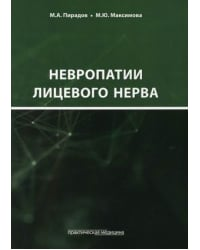 Невропатии лицевого нерва. Учебное пособие