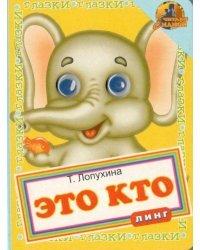 Книжка с глазками. Это кто - Слон