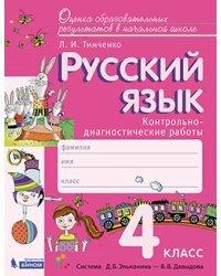 Русский язык. 4 класс. Контрольно-диагностические работы