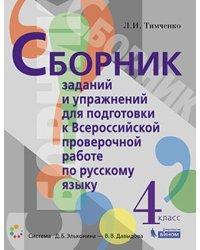 Русский язык. 4 класс. Сборник заданий и упражнений для подготовки к ВПР