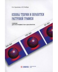 Основы теории и обработки растровой графики. Учебник для программистов и дизайнеров