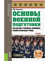 Основы военной подготовки (для суворовских, нахимовских и кадетских училищ): 5-6 класс. Учебник