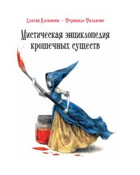 Мистическая энциклопедия крошечных существ