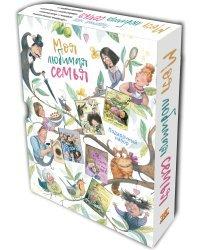 """Подарочный набор """"Моя любимая семья"""" (количество томов: 5)"""