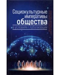 Социокультурные императивы общества в условиях глобализации