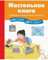 Настольная книга ученика начальной школы. 100 игр и заданий для развития, 100% концентрации внимания