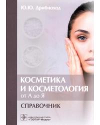 Косметика и косметология от А до Я