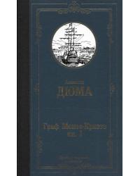 Граф Монте-Кристо. Книга 1