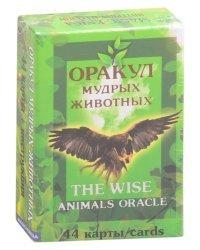 Оракул мудрых животных