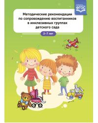 Методические рекомендации по сопровождению воспитанников в инклюзивных группах детского сада. 2-7 лет. ФГОС
