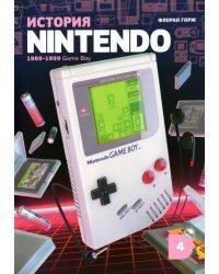 История Nintendo 1989-1999. Книга 4. Game Boy