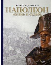Наполеон. Жизнь и судьба