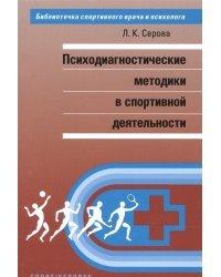 Психодиагностические методы в спортивной деятельности