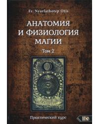 Анатомия и физиология магии. Практический курс. Том 2