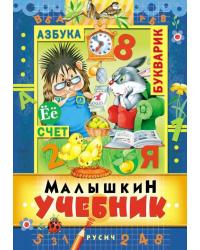 Малышкин учебник