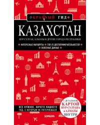 Казахстан: Нур-Султан, Алматы и другие города республики