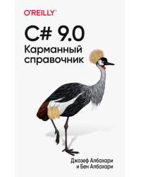 C# 9.0. Карманный справочник