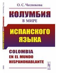 Колумбия в мире испанского языка