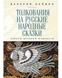 Толкования на русские народные сказки. Заветы древней мудрости
