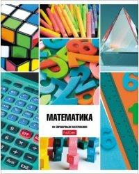 """Тетрадь предметная """"Классика. Математика"""", А5, 46 листов, клетка"""