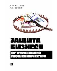 Защита бизнеса от страхового мошенничества. Монография