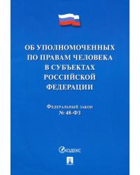 Об уполномоченных по правам человека в Российской Федерации. №48-ФЗ