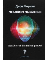 Механизм мышления. Психология и гигиена разума