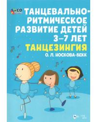 Танцевально-ритмическое развитие детей 3–7 лет. Танцезингия + СD (+ CD-ROM)