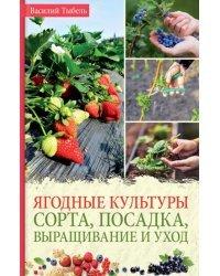Ягодные культуры. Сорта, посадка, выращивание и уход