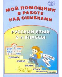 Мой помощник в работе над ошибками. Русский язык. 2-4 классы