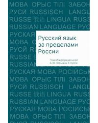 Русский язык за пределами России