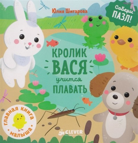 Кролик Вася учится плавать