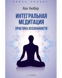 Интегральная медитация