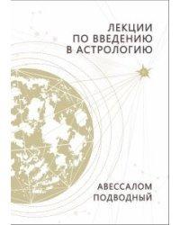 Лекции по введению в астрологию