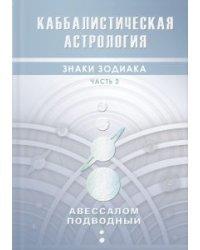 Каббалистическая астрология. Знаки зодиака. Часть 2