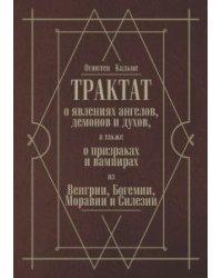 Трактат о явлениях ангелов, демонов и духов, а также о призраках и вампирах из Венгрии, Богемии, Моравии и Силезии