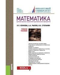 Математика (для иностранных слушателей подготовительного факультета). Учебное пособие