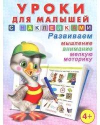 Уроки для малышей с наклейками №3. 4+