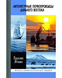 Литературные первопроходцы Дальнего Востока
