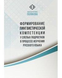 Формирование лингвистической компетенции у слепых подростков в процессе изучения русского языка