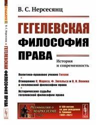 Гегелевская философия права. История и современность. Выпуск №233