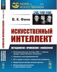 Искусственный интеллект. Методология, применения, философия. Выпуск №36