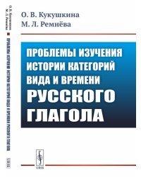 Проблемы изучения истории категорий вида и времени русского глагола