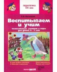 Воспитываем и учим. Комплексные занятия и игры для детей 4-7 лет
