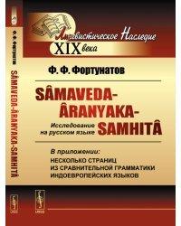 Sâmaveda-Âranyaka-Samhitâ. Исследование на русском языке. В приложении: несколько страниц из сравнительной грамматики индоевропейских языков