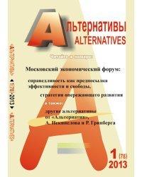 Альтернативы. Теоретический и общественно-политический журнал. Выпуск 1(78)